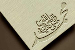 الصلاة على الرسول صلى الله عليه وسلم من أعظم أسباب جلب رحمة الله تعالى